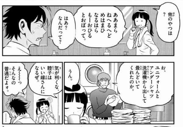 f:id:ayafumi-rennzaki:20210721195433j:plain