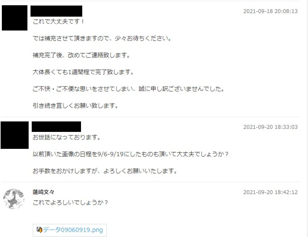 f:id:ayafumi-rennzaki:20210921201919j:plain