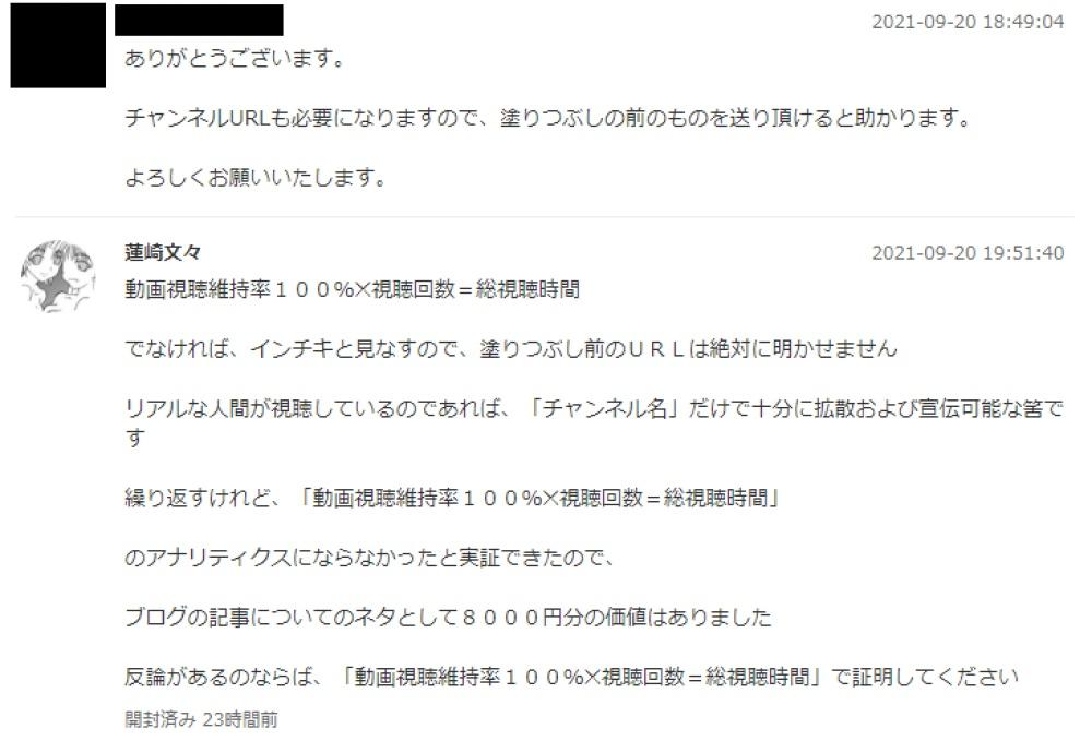 f:id:ayafumi-rennzaki:20210921202254j:plain
