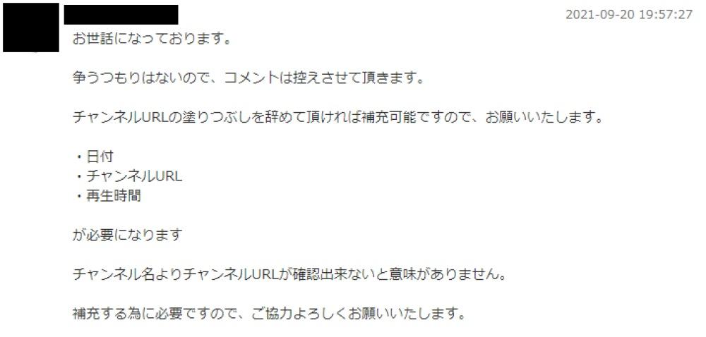 f:id:ayafumi-rennzaki:20210921202717j:plain