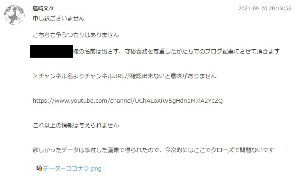 f:id:ayafumi-rennzaki:20210921202727j:plain