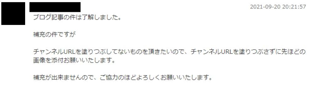 f:id:ayafumi-rennzaki:20210921203128j:plain