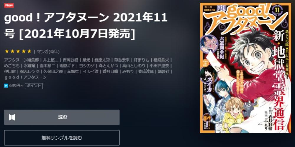f:id:ayafumi-rennzaki:20211007202728j:plain