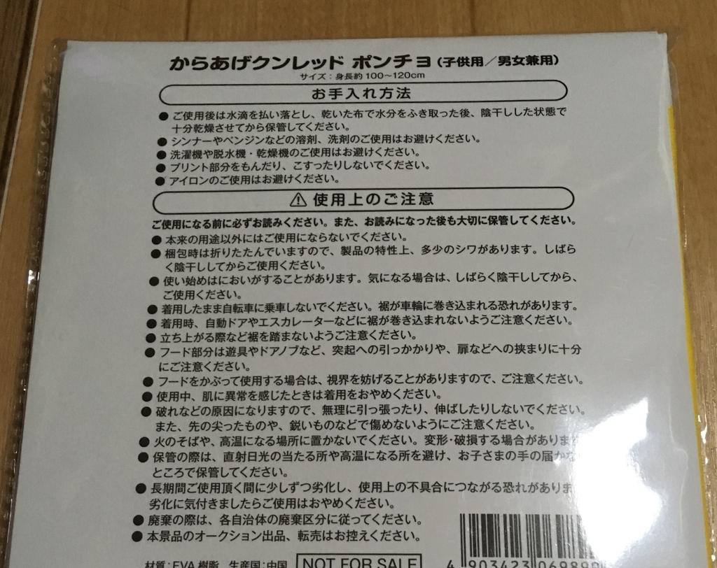 f:id:ayafumi685:20181024175143j:plain