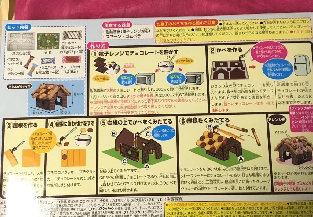 f:id:ayafumi685:20181207213855j:plain
