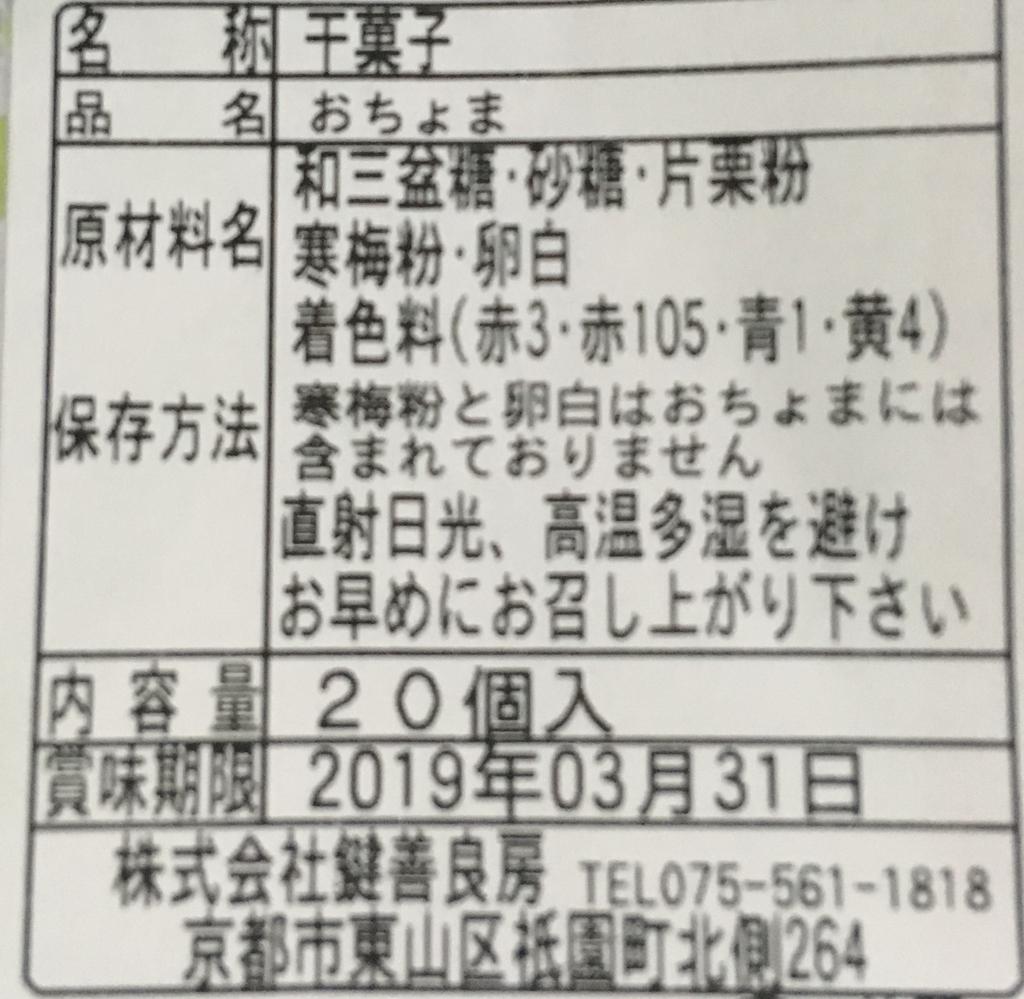 f:id:ayafumi685:20181220213315j:plain