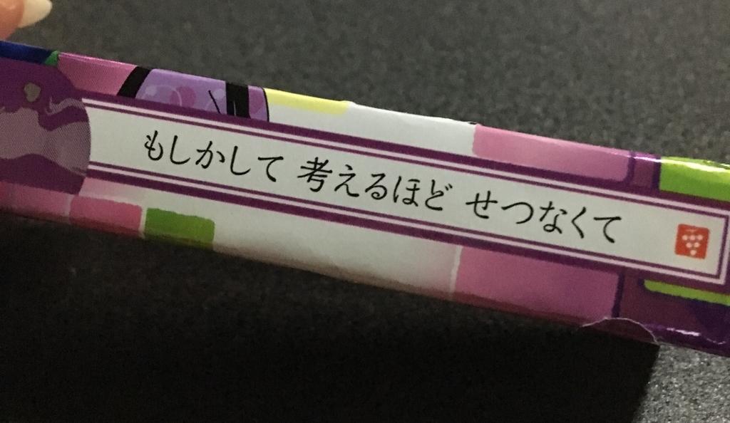 f:id:ayafumi685:20190101224002j:plain