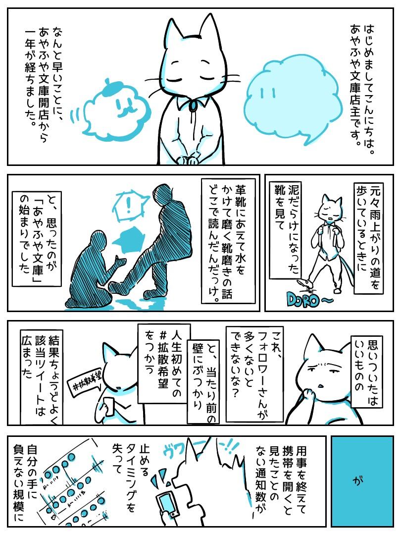 f:id:ayafuyabunko:20200521140409j:plain
