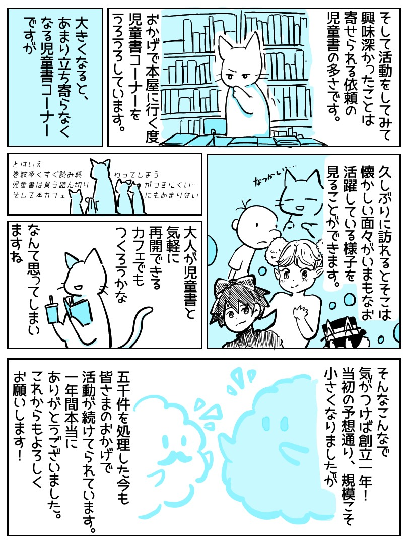 f:id:ayafuyabunko:20200521140455j:plain
