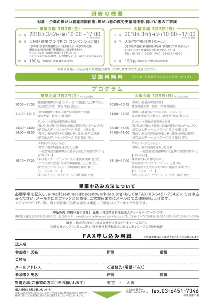 f:id:ayaka-nakao:20180122023408j:plain