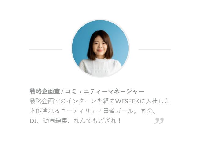 メンバー紹介の写真