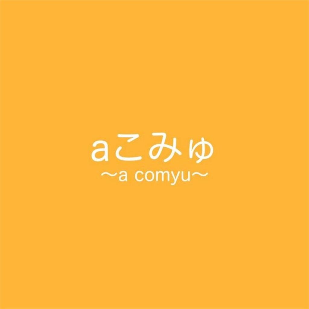 f:id:ayako_hara:20170605124504j:image