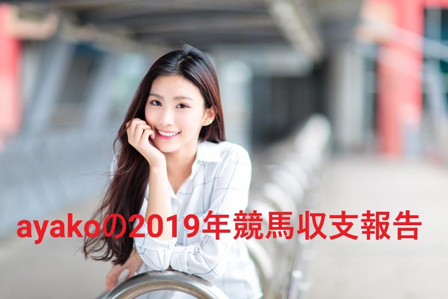 f:id:ayakokeiba:20191216204348j:plain