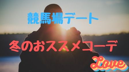 f:id:ayakokeiba:20200117140415j:plain
