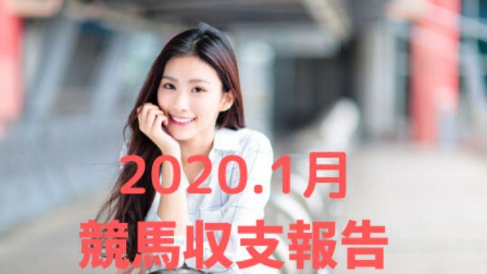 f:id:ayakokeiba:20200130095500j:plain