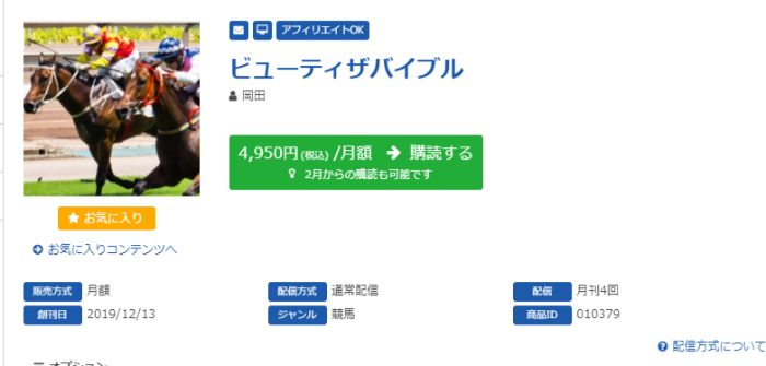 f:id:ayakokeiba:20200131133555j:plain