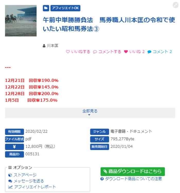 f:id:ayakokeiba:20200215114522j:plain