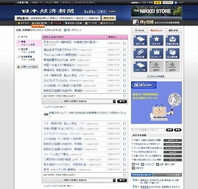 f:id:ayakoya:20100318123824j:image