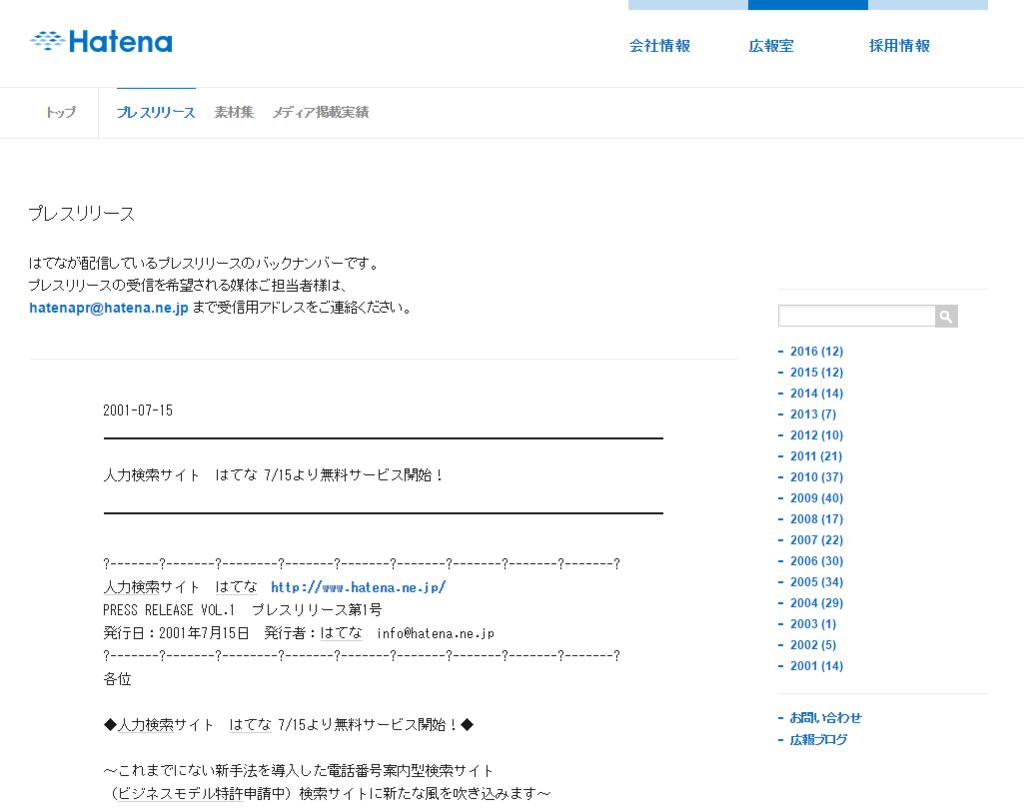 人力検索サイト はてな 7/15より無料サービス開始! - プレスリリース - 株式会社はてな