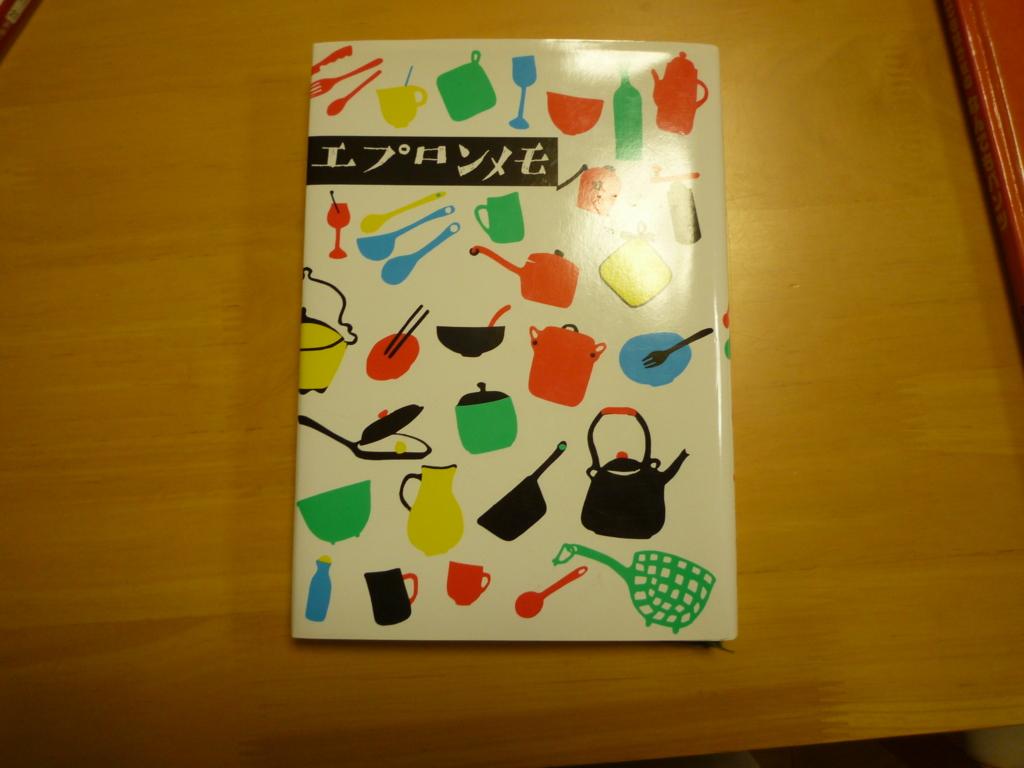f:id:ayamamakko:20161127183835j:plain