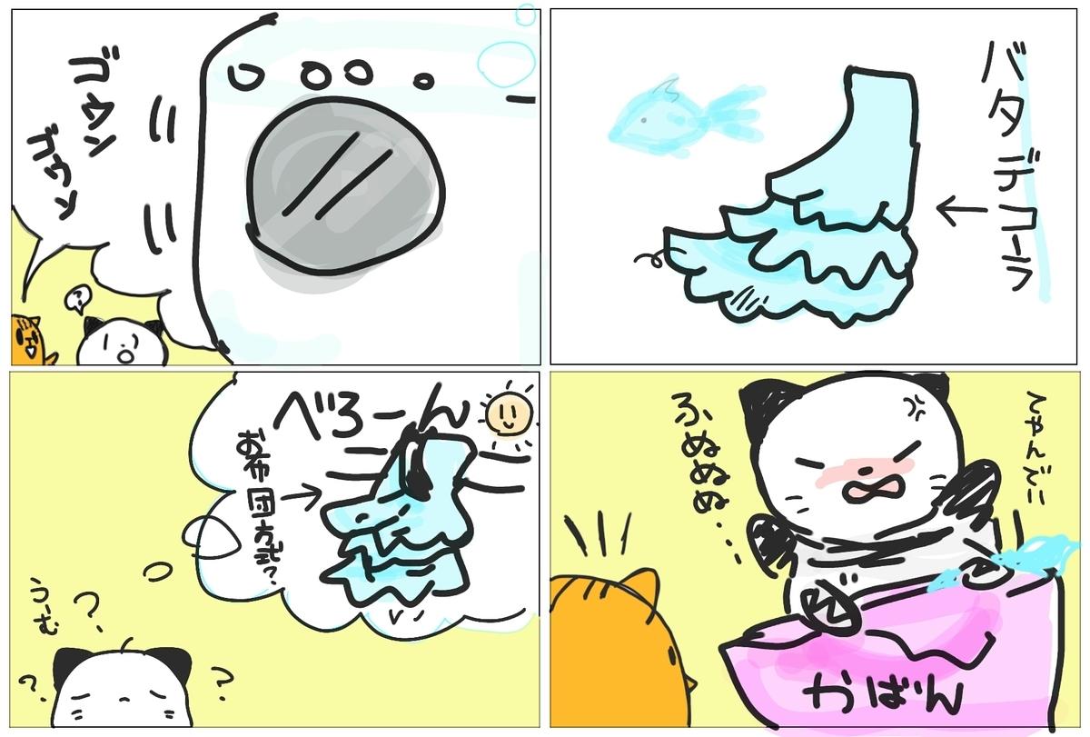 f:id:ayamiterashima:20190522203645j:plain