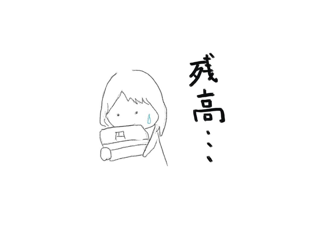 f:id:ayana_shiroma:20180620060107j:plain