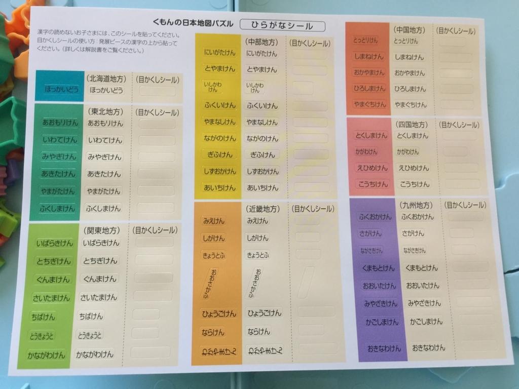 f:id:ayanekurusugawa:20170909153257j:plain