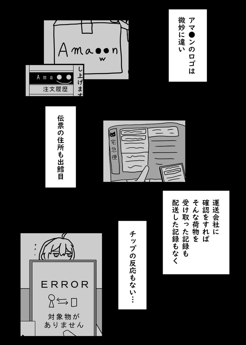 f:id:ayano-magic:20200811141239p:plain