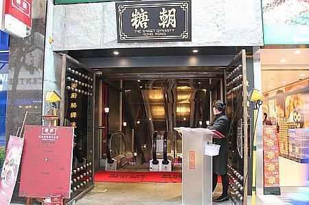 香港糖朝の玄関の写真