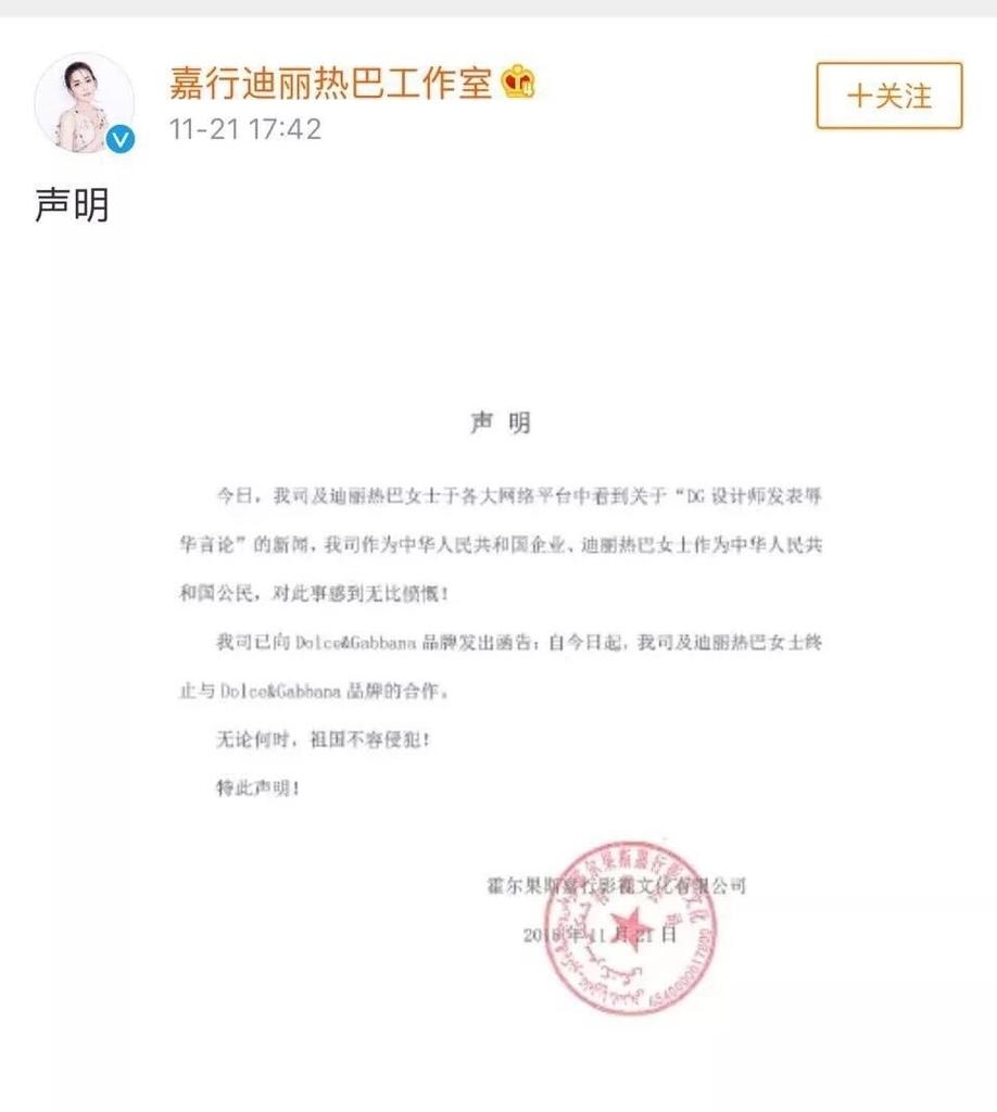 中国ドルガバの騒動の書面