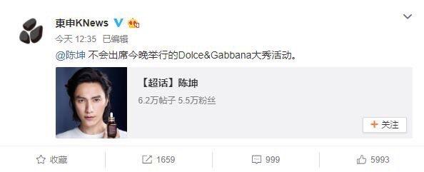 中国ドルガバ炎上に関して出演拒否した俳優のコメント