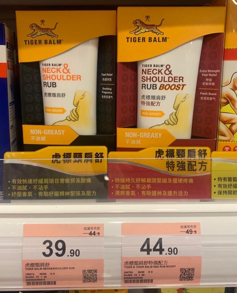 香港の薬局で買えるお土産タイガーバームの写真