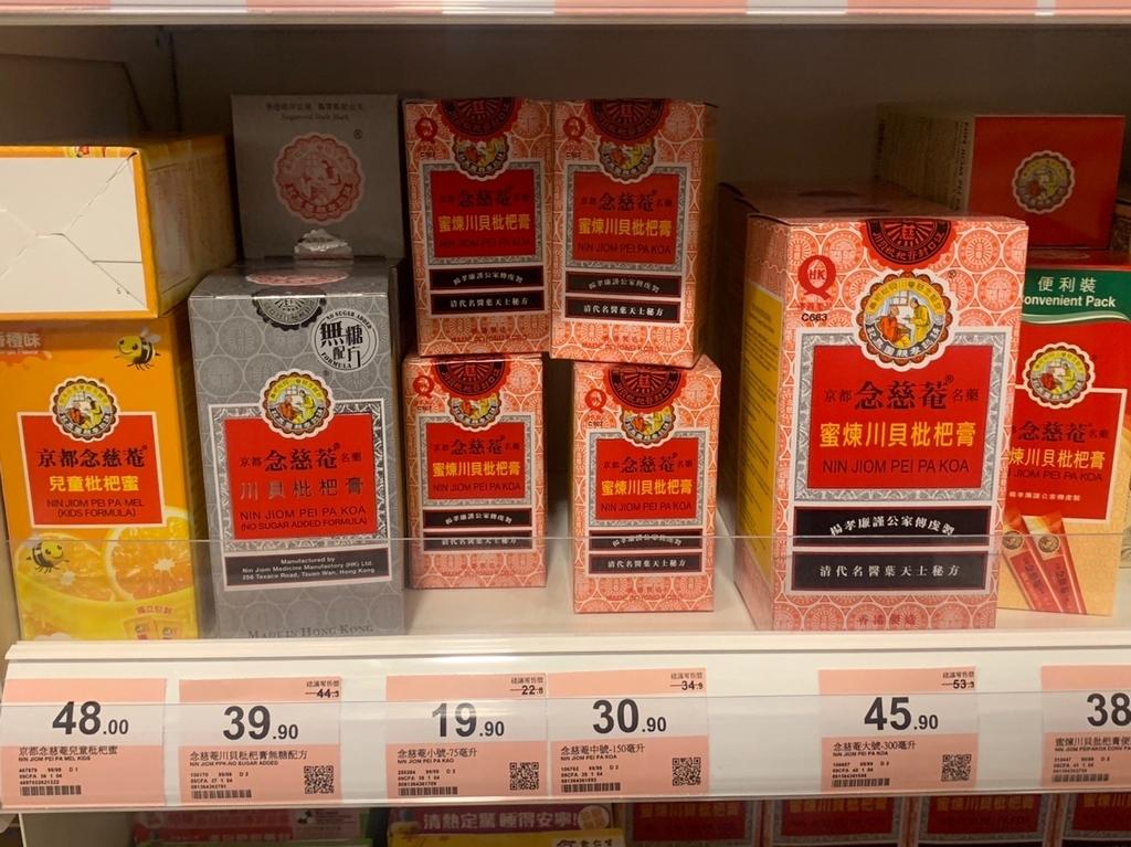 香港の薬局で買えるお土産京都念慈菴のシロップの写真
