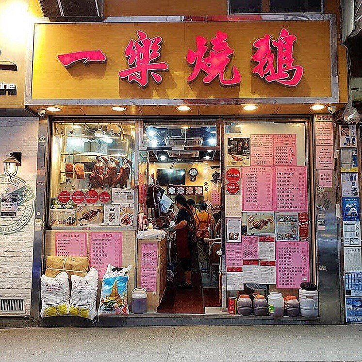 安い!香港ミシュラン一楽焼鵝のお店の外観の写真