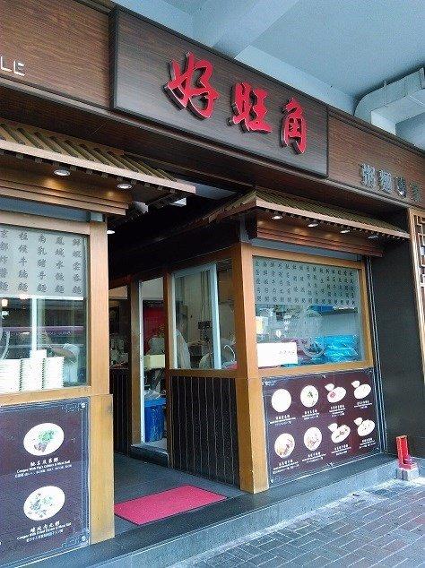 香港ミシュラン好旺角麺家の写真