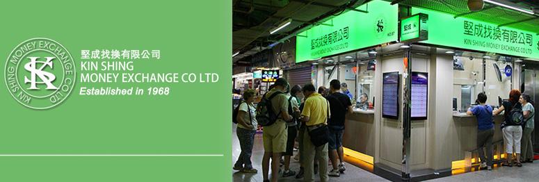重慶大厦(チョンキンマンション)の両替の写真