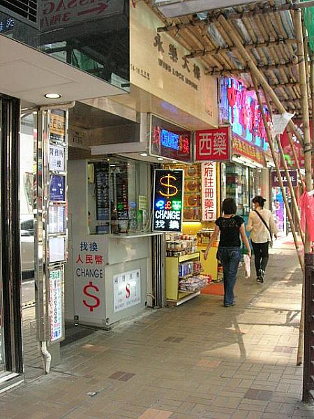 香港の両替所の写真