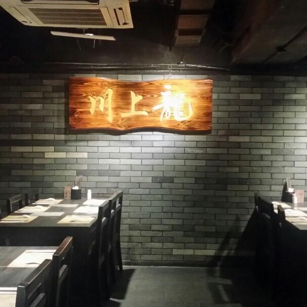 香港チムサーチョイ四川料理レストラン「川上龍」の写真