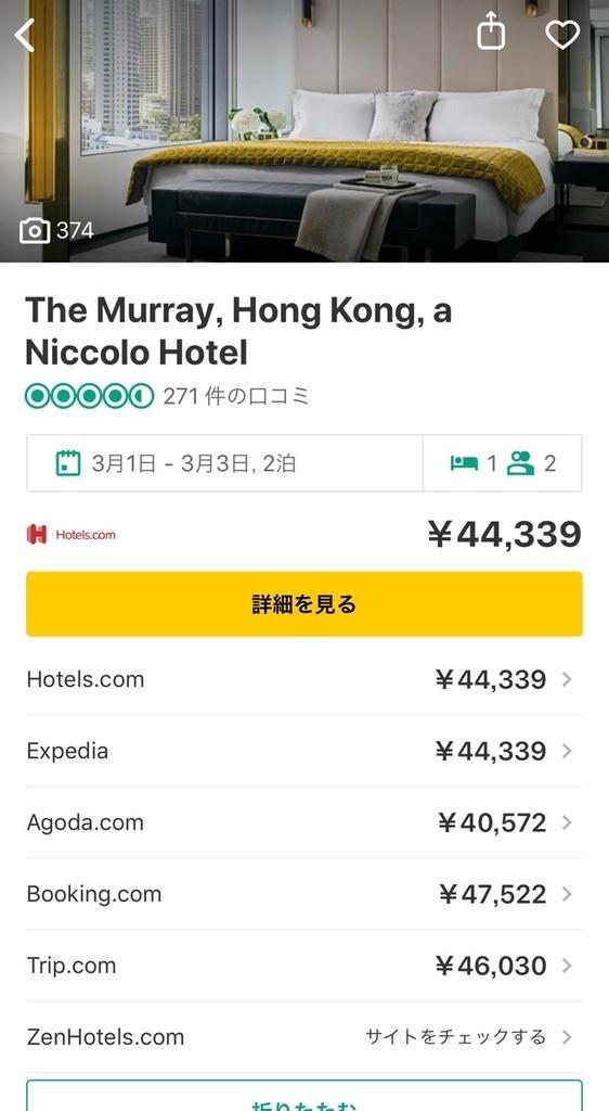 香港の5つ星ホテル最新情報