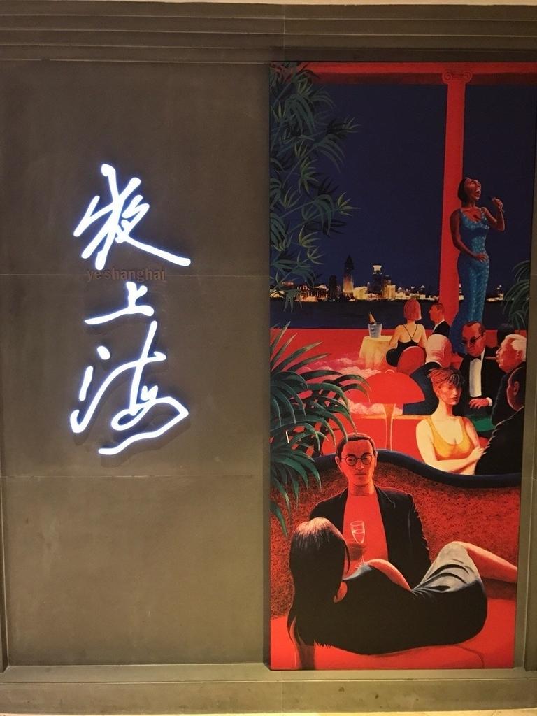 香港お土産チョコレート夜上海
