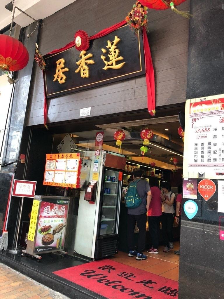 香港飲茶ワゴン式蓮香居の写真