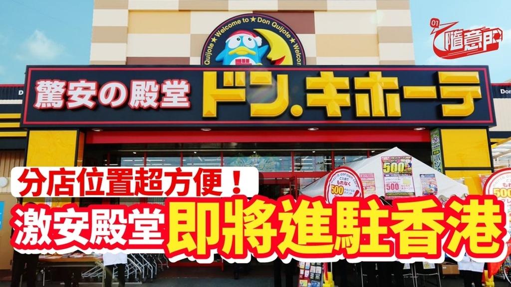 香港に初のドン・キホーテがオープン