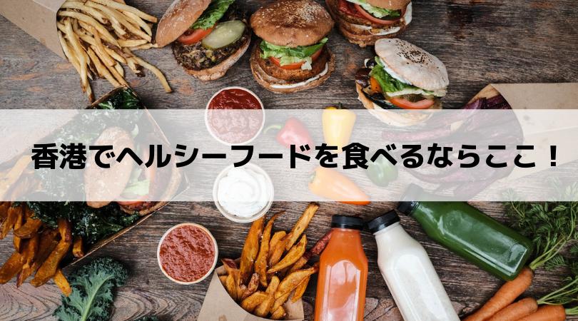 香港で野菜を食べるならヘルシーフードの「MANA!Fast Slow Food」