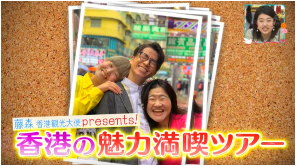 「王様のブランチ」で藤森慎吾さん・ガンバレルーヤが行った香港のスポット
