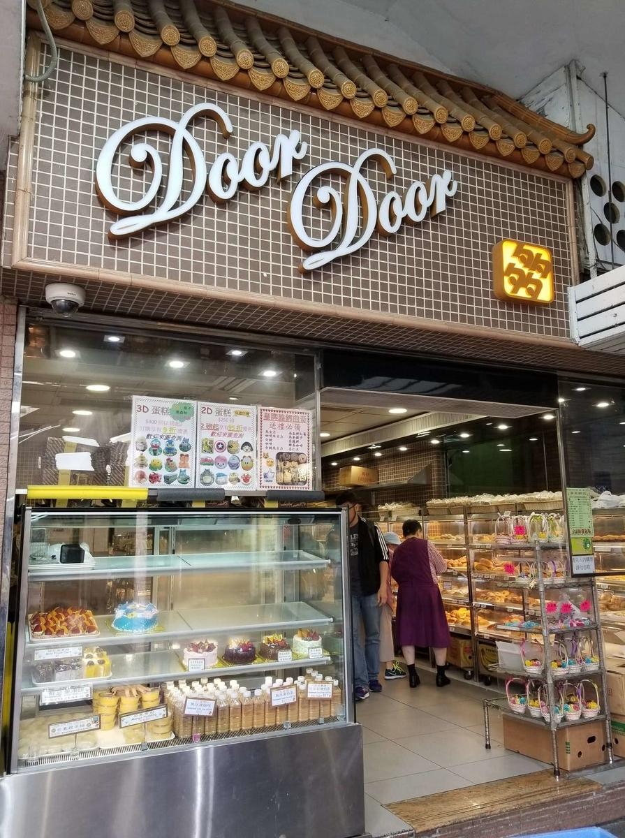 香港のヌガーでおすすめのお店「多多餅店」