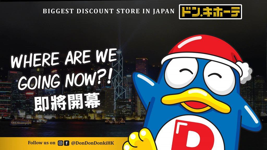 香港ドン・キホーテが早速2店舗目オープン予定!