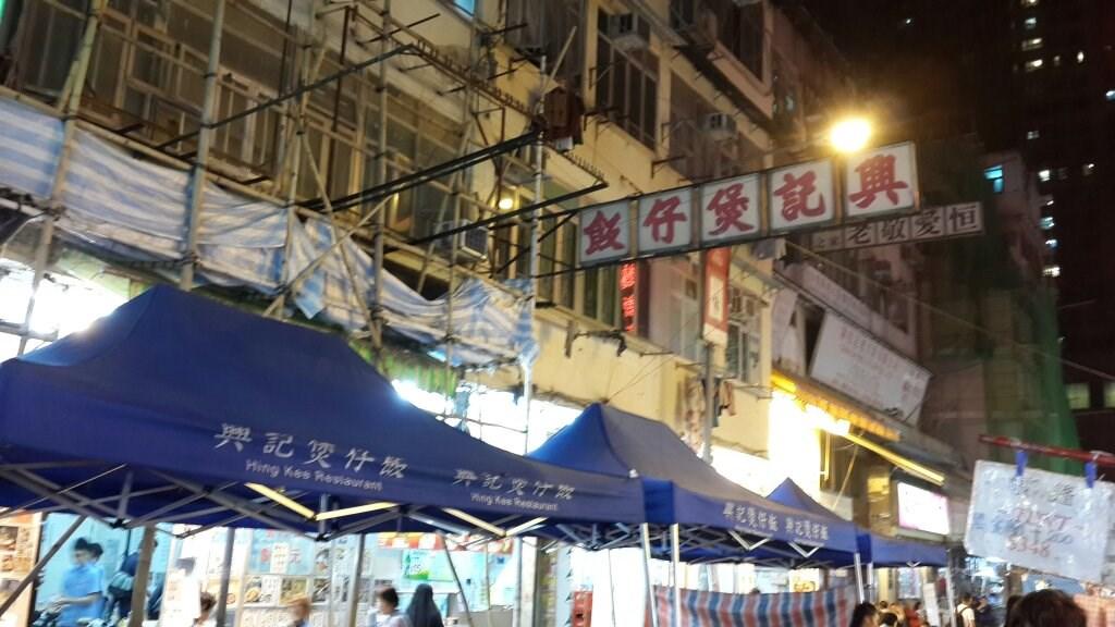 初心者にもおすすめの香港屋台興記菜館