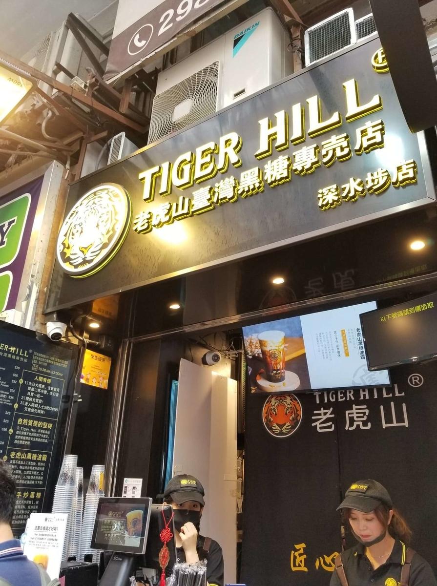 タイガーシュガー香港の偽物
