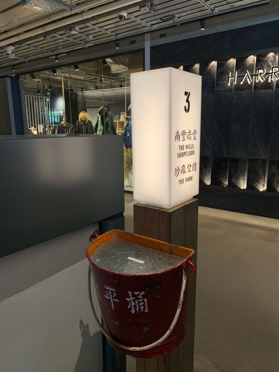 香港荃湾の話題スポットThe Mills(南豊紗廠)