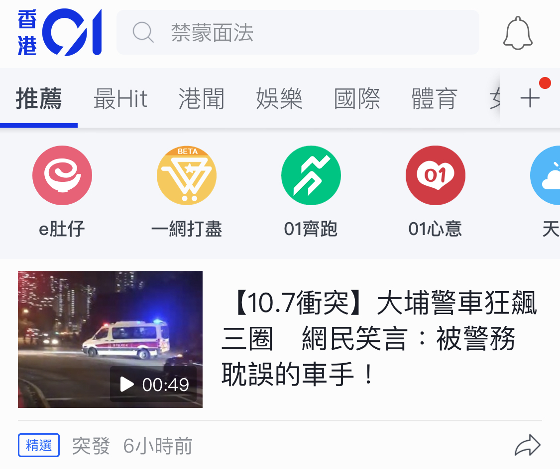 香港デモ対策!この時期の香港旅行に必要なアプリの一覧